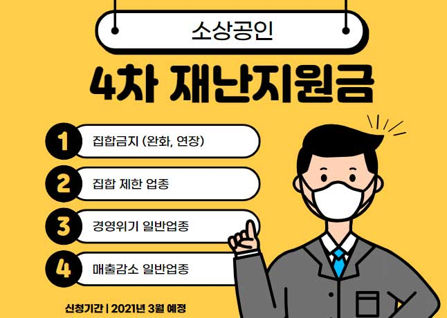 소상공인 4차재난지원금 신청